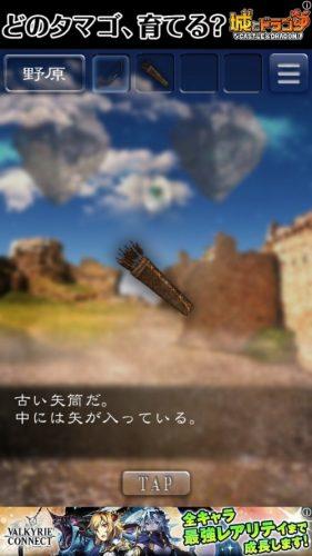 天空島からの脱出 限りない大地の物語 攻略 144