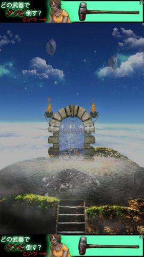 天空島からの脱出 限りない大地の物語 攻略 234