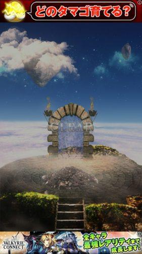 天空島からの脱出 限りない大地の物語 攻略 156
