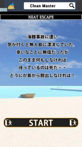 無人島漂流者 攻略 ニートエスケープ 002