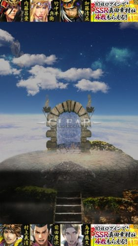 天空島からの脱出 限りない大地の物語 攻略 193