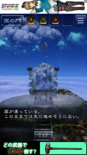 天空島からの脱出 限りない大地の物語 攻略 057