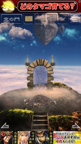 天空島からの脱出 限りない大地の物語 攻略 392