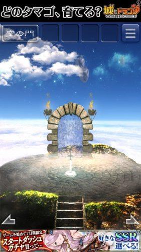 天空島からの脱出 限りない大地の物語 攻略 267