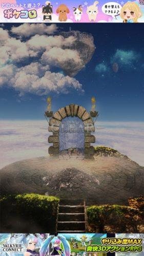 天空島からの脱出 限りない大地の物語 攻略 136