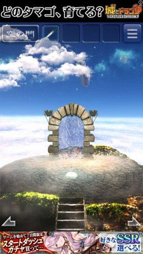 天空島からの脱出 限りない大地の物語 攻略 266