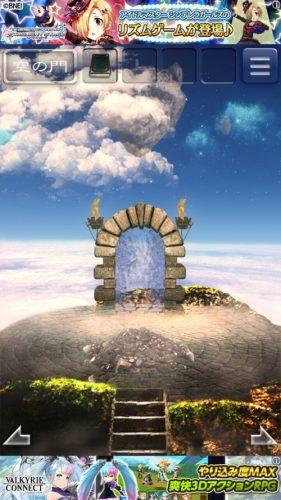 天空島からの脱出 限りない大地の物語 攻略 135