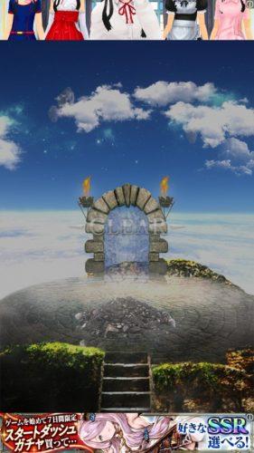 天空島からの脱出 限りない大地の物語 攻略 248