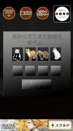 子猫と七夕の夜 (84)
