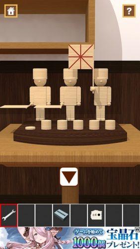 Wooden Toy 攻略 047