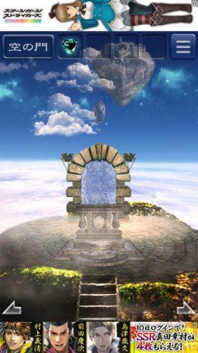 天空島からの脱出 限りない大地の物語 攻略 284