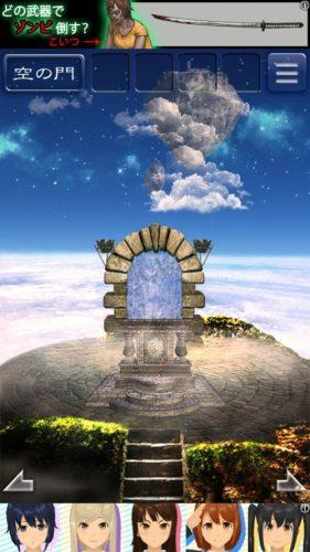 天空島からの脱出 限りない大地の物語 攻略 270