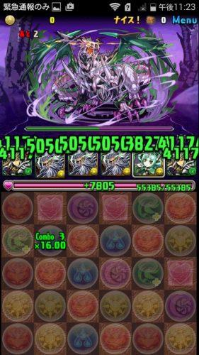 Screenshot_2016-06-13-23-23-29