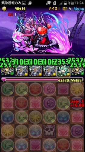 Screenshot_2016-06-13-23-24-55