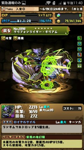 Screenshot_2016-06-14-23-40-27
