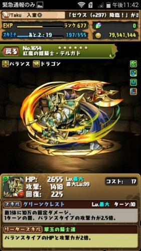 Screenshot_2016-06-14-23-42-28