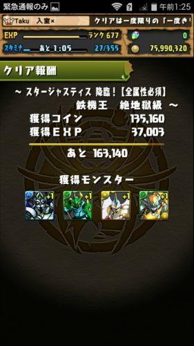 Screenshot_2016-06-18-01-25-57