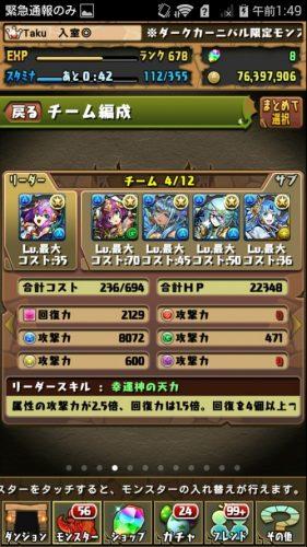 Screenshot_2016-06-24-01-49-09