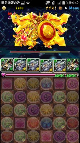 Screenshot_2016-06-25-16-42-48