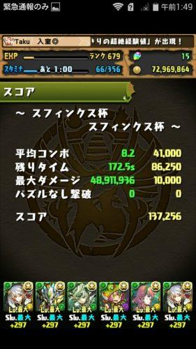 Screenshot_2016-06-27-01-49-38