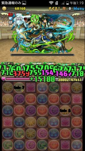 Screenshot_2016-06-27-13-19-48