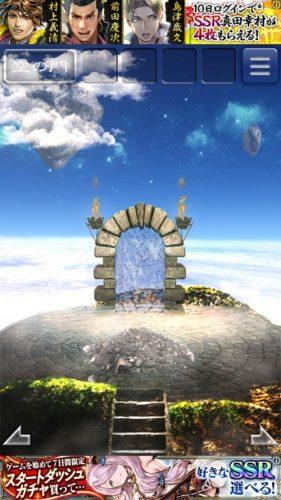 天空島からの脱出 限りない大地の物語 攻略 210