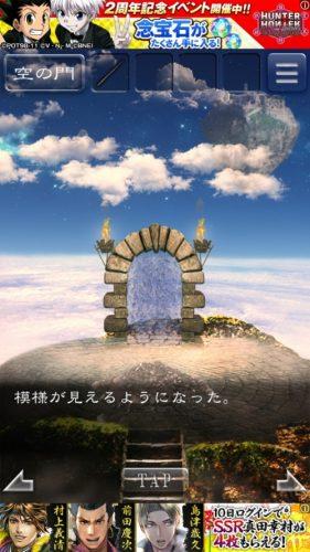 天空島からの脱出 限りない大地の物語 攻略 307