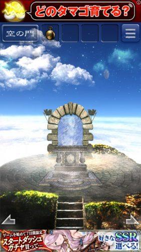 天空島からの脱出 限りない大地の物語 攻略 243