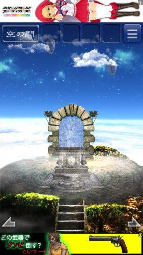 天空島からの脱出 限りない大地の物語 攻略 213