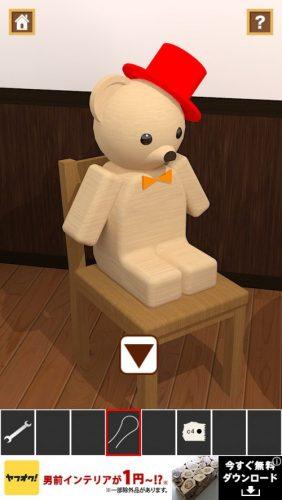 Wooden Toy 攻略 058