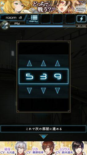 超能力脱出 攻略 096