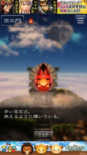 天空島からの脱出 限りない大地の物語 攻略 346