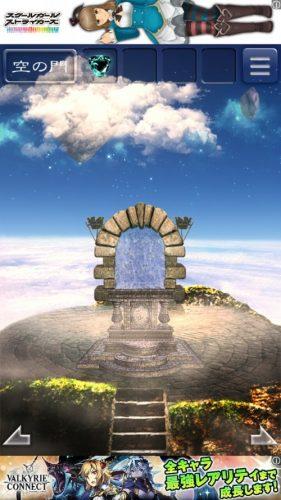 天空島からの脱出 限りない大地の物語 攻略 153
