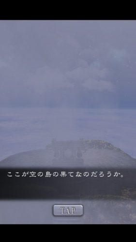 天空島からの脱出 限りない大地の物語 攻略 465