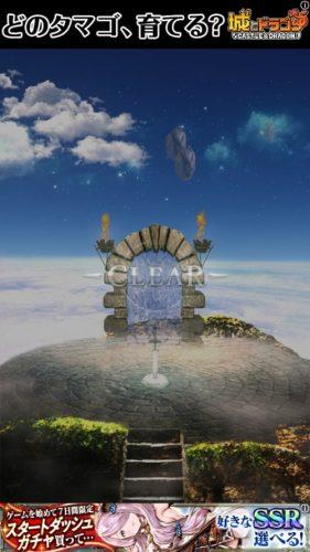 天空島からの脱出 限りない大地の物語 攻略 268