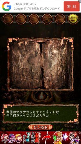 巣穴からの脱出 (29)