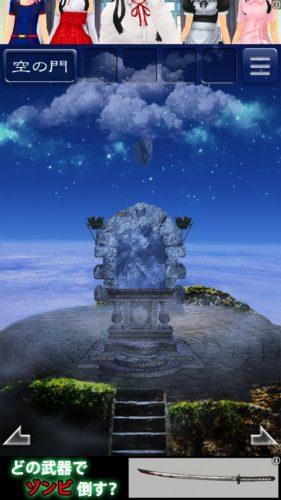 天空島からの脱出 限りない大地の物語 攻略 048