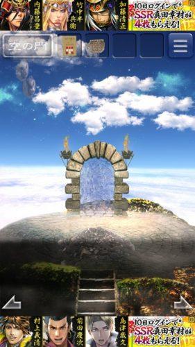 天空島からの脱出 限りない大地の物語 攻略 192