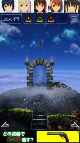 天空島からの脱出 限りない大地の物語 攻略 062