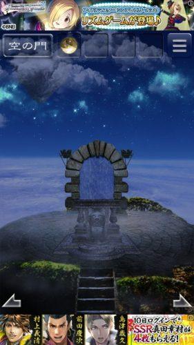 天空島からの脱出 限りない大地の物語 攻略 449