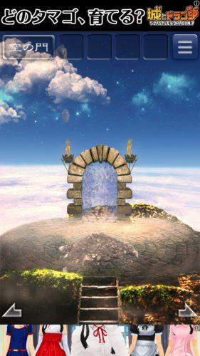 天空島からの脱出 限りない大地の物語 攻略 341