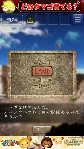 天空島からの脱出 限りない大地の物語 攻略 481