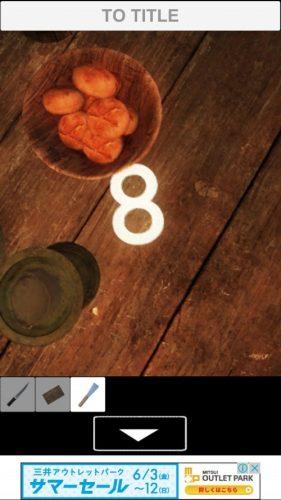 荒廃した酒場からの脱出 (66)