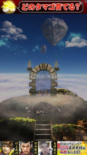 天空島からの脱出 限りない大地の物語 攻略 288