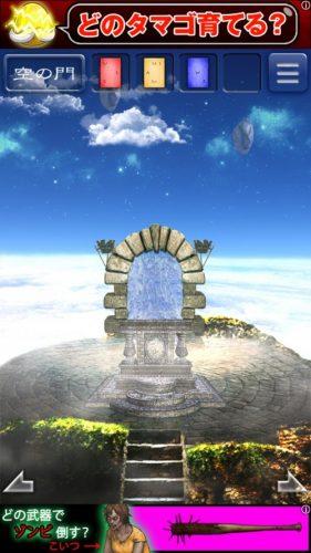 天空島からの脱出 限りない大地の物語 攻略 232