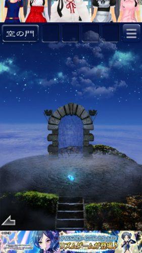 天空島からの脱出 限りない大地の物語 攻略 011