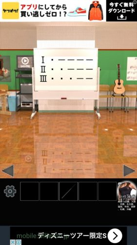 学校の音楽室から脱出 (58)