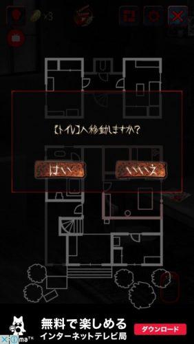 最恐脱出ゲーム 呪巣 零ノ章 攻略 161