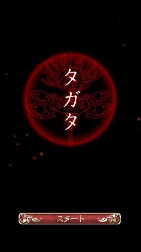 四ツ目神 【謎解き×脱出ノベルゲーム】 (564)