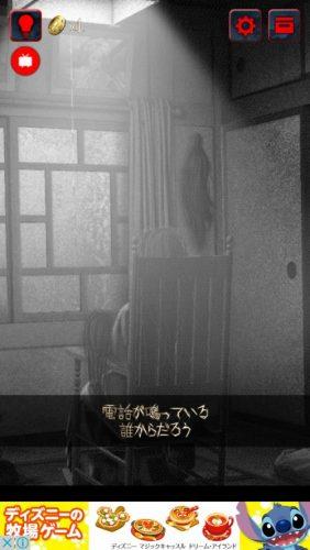 最恐脱出ゲーム 呪巣 零ノ章 攻略 020